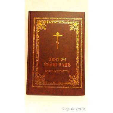 Святое Евангелие крупным шрифтом ХЖ