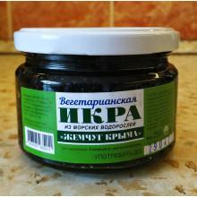 Вегетарианская черная икра из морских водорослей 250г